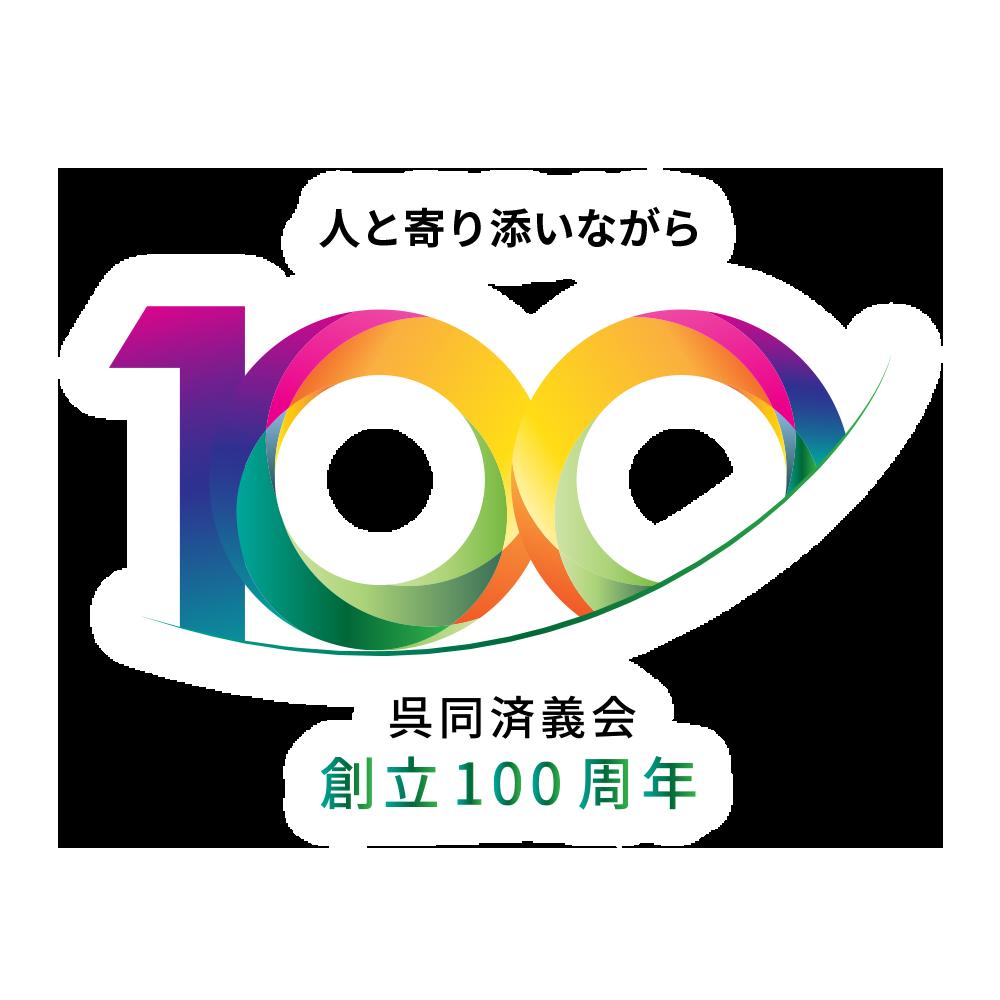 呉同済義会 設立100周年